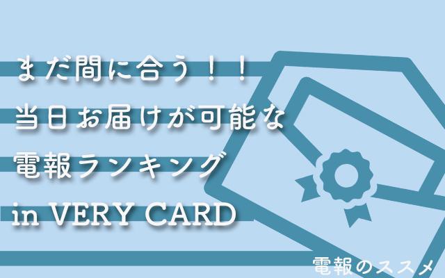 当日お届け電報