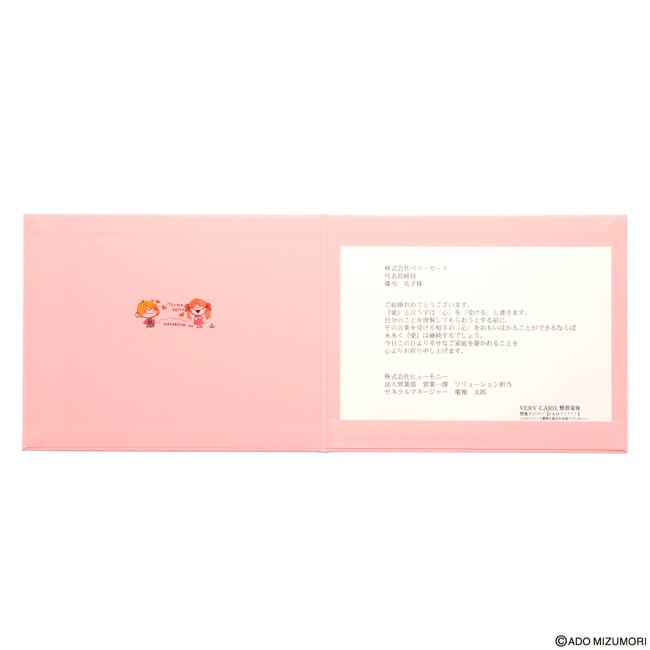 水森亜土電報2
