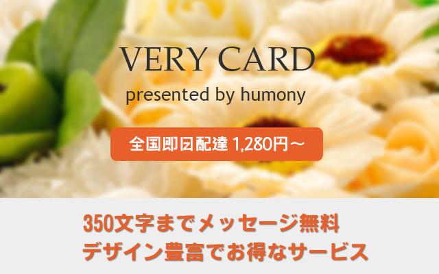 verycard-denpo