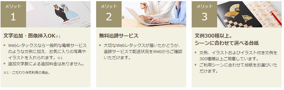 WEBレタックス
