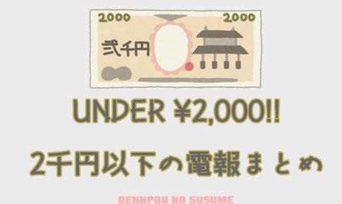 2千円以下の電報